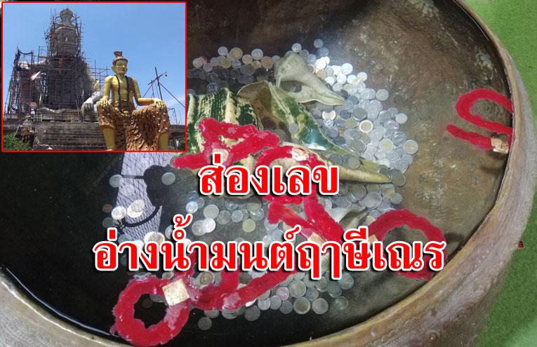หวยหุ้นไทย